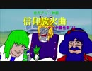 第24位:【東方チャー神録】信仰放火曲【ナック誕生祭'18】