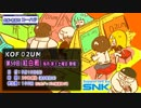 KOF02UM コーハツ 第50回交流会・紅白戦2 【大阪・南森町】