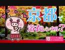 【京都女子旅】浴衣レンタルで女子力アップ!120%京都を楽しむ新定番とは!?