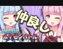 【ポケモンUSM】仲良し琴葉姉妹のポケモンバトル【ボイロ実況】