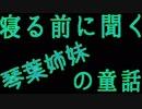琴葉姉妹の童話 第37夜 双子の姉妹の隠し事 葵編