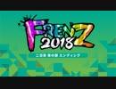FRENZ 2018 二日目夜の部エンディング