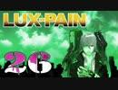 【初見実況】 LUX-PAIN -26-