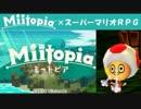 Miitopia(ミートピア)実況 part24【ノンケの超究極マリオRPG】