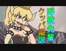 第42位:野獣先輩クッパ姫説