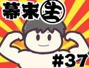 第92位:[会員専用]幕末生 第37回(隣のタカモリ君) thumbnail