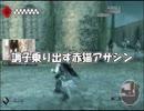『アサシンクリードⅡ』~暗殺できない赤猫再び登場!~part19