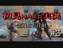 #3【実況】地球防衛軍5  鎧とパンツは世界を救えるのか?  ~空飛ぶお注射~