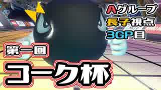 【実況】ガソリン満タン飲酒運転!第一回