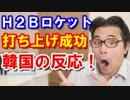 【衝撃】韓国のトンデモない宇宙開発技術計画に日本と世界が驚愕!そして韓国旅行もヤバい!海外の反応【KAZUMA Channel】
