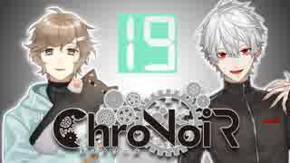 【ChroNoiR】叶&葛葉 長時間ゲリラCoD編 【まとめ19】