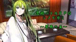 【シノビガミ】不死の王 第一話【実卓リプレイ】