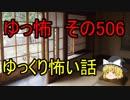 【ゆっ怖】ゆっくり怖い話・その506【怪談】
