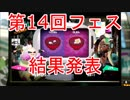 【スプラトゥーン2】第14回フェス「つぶあん vs こしあん」結果発表