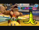 【マリオカート8DX】 模擬タッグ #37 ドンキーハナちゃんローラー【実況】