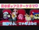 【星のカービィ】夜のポップスターシネマ♡目撃せよ、このぽよみ!!【Re-MeNT】