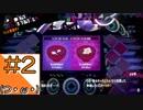 #2【Splatoon2】タコの姿でマンメンミ!【つみき荘】