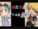 【雑談】たるたる局149回目