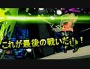 【縛り】スプラ2ヒーローモードを強化禁止でクリアしてやる!!part5(ホントの最終回)