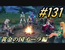 #131 嫁が実況(ゲスト夫)『ゼノブレイド2』~黄金の国イーラ編~