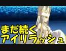 [実況]俺もサーヴァントがほしい![FGO] #ex288 復刻Fate/zeroコラボ その11