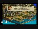 【タクティクスオウガ】名作ゲームを堪能したい Part14