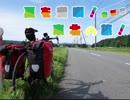 第30位:[ゆっくり]夏を満喫!自転車東北の旅! 第1話 thumbnail