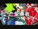 【青。-SEI-】恋愛勇者【UTAUカバー】