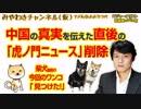 中国の真実を伝えた直後の「虎ノ門ニュース」削除。ウイグルはBANの引き金か|マスコミでは言えないこと#222
