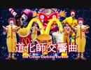 【ドナルド】道化師交響曲 -The Clown Dancing Forever-【合作】