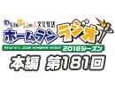 【第181回】れい&ゆいの文化放送ホームランラジオ!