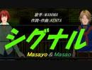 【Masayo&Masao】シグナル【カバー曲】