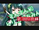 【MTGモダン】ずんずんMO vol.10-3 第三回京町杯
