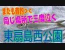 釣り動画ロマンを求めて 191釣目(東扇島西公園)