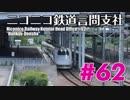 【A列車で行こう9 Ver5.0】ニコニコ鉄道言問支社#62「紛糾電車」【京町セイカ実況プレイ】