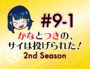 ※無料視聴可※かなつき2nd #9【その1】かなとつきの、サイは投げられた!2nd Season