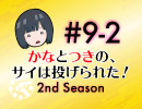 かなつき2nd #9【その2】かなとつきの、サイは投げられた!2nd Season