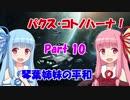 【Stellaris】パクス・コトノハーナ! 琴葉姉妹の平和 Part10【VOICEROID実況】