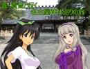 第89位:響・貴音と行く名古屋神社巡りの旅  第7話
