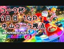 【実況】しゅわしゅわ酔いながらマリオカート8DX 2日目 1GP【コーク杯】中山コーラ視点