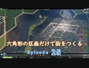 【CitiesSkylines】六角形の区画だけで街をつくる Ep25【ゆっくり実況】