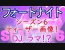 """【フォートナイトバトルロイヤル】シーズン6ティーザー画像""""DJ ラマ!?""""【Fortnite】"""