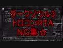 ダークソウル3_トロコンRTA_14時間55分48秒_再々々走_Part.NG