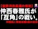 【宜野湾市長選の情勢】松川氏と仲西春雅氏が「互角」- 仲西氏に無党派層6割の支持