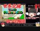 【RTAゆっくり実況解説】世界記録のマリオワールド☆スターロード禁止RTA 32分52秒10 #1