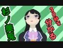 第47位:30秒で分かる杉ノ美兎 thumbnail