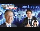 【長谷川幸洋】飯田浩司のOK! Cozy up! 2018.09.25