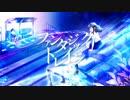【GUMI】ファンタジックトレイン【オリジナル曲】