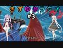 第35位:【VOICEROID】きずゆかラジオ#3 thumbnail