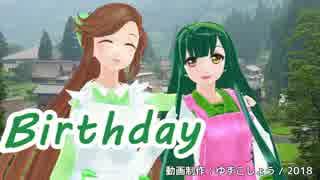 【緑咲香澄・東北ずん子】Birthday(さだまさし)【2部合唱カバー】